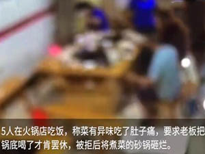 5人吃火锅逼老板喝锅底 遭拒后砸锅甚至袭警非常激动现场曝光