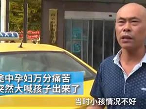孕妇出租车上生娃 过程既惊险又感人司机言
