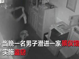 男子潜入殡仪馆盗窃 全程被拍窃贼胆大妄为