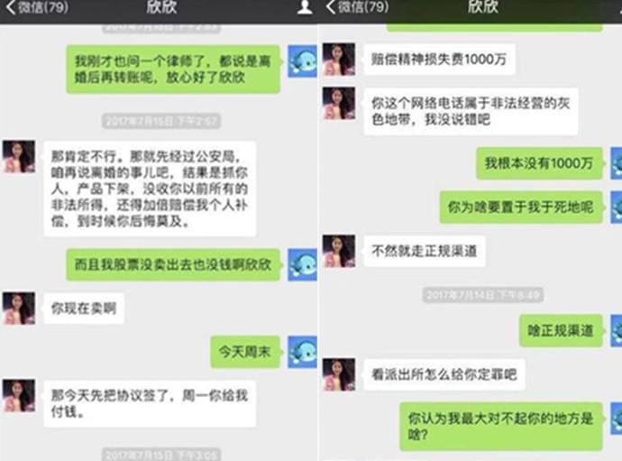 苏亨茂自杀前解锁手机