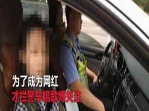 15岁女孩称自己是主播 为成网红拦截警车唱