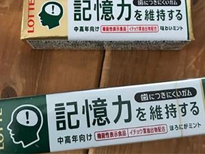 追捧记忆力口香糖 日本神奇产品引购买热潮年轻人纷纷尝鲜
