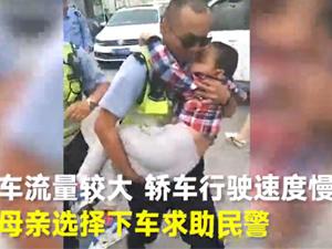 路遇男孩高烧抽搐 车辆拥挤辅警救人抱其狂奔到医院抢救