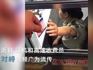 收费员与司机僵持 竟是司机数次戏弄收费员并录视频令人咋舌