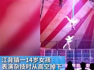 女孩表演杂技坠落 观众目睹惊险全过程现场存重大安全隐患
