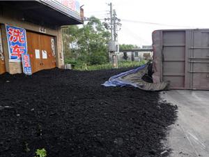 """运煤车侧翻煤撒一地 门店被堵老板称""""倒煤到家""""要求司机赔偿"""
