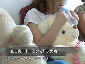 吴川十二恶少最终判决 14岁少女撕心裂肺叫