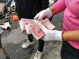 夫妻误扔5万货款 贷款放黑色塑料袋被糊涂丈