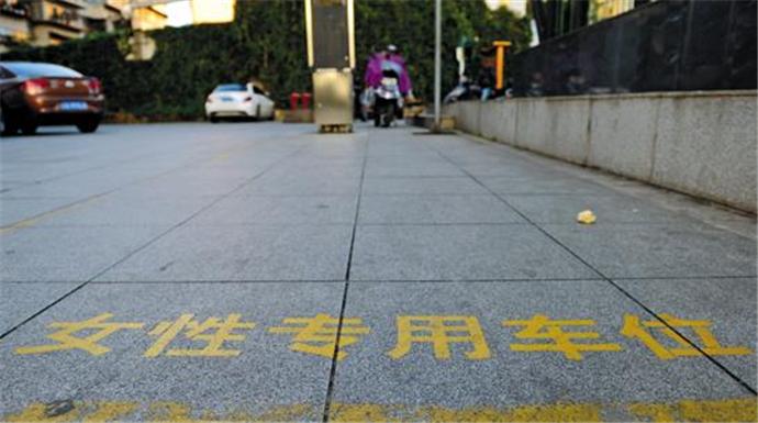 昆明现女性停车位 照顾弱势群体还是歧视女性