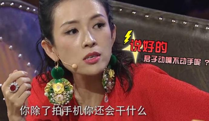 刘烨节目怒摔手机,刘烨,节目,怒摔手机,《演员的诞生》,章子怡