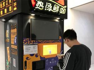 上海无人面馆叫停 没有相关许可证超范围经
