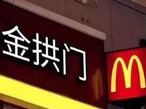 麦当劳改名金拱门 简单粗暴一瞬间刷爆朋友