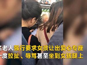 老汉要女孩让座被拒 直击现场老人与乘客展开骂站其言行令人厌恶