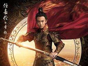 李俶是皇帝吗 揭秘李俶的历史原型及大唐荣
