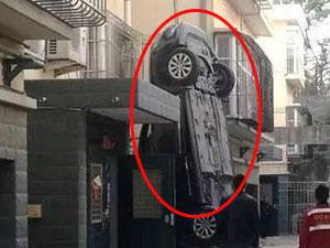 女司机倒车踩油门 轿车高处掉下发出巨响居