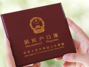 北京户口值多少钱 拥有一个北京户口就等于拥有了两套百万别墅
