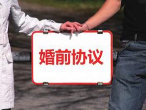 新娘拿出婚前协议小伙悔婚 网友:签了下半辈子就毁了