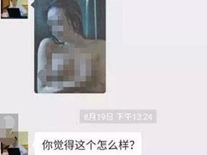 教师骚扰女学生 数次发裸照及言语暗示聊天记录曝光