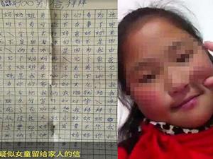 女童录视频后自杀 太让人心痛悲剧诱发因素给世人敲响警钟