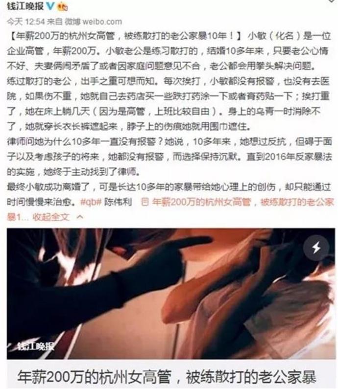 杭州女高管年薪200万