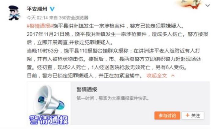 广东发生涉枪案