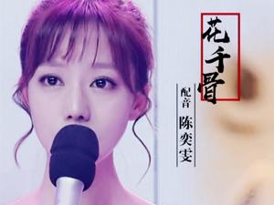 陈奕雯个人资料多少岁 演员背后的女人配音