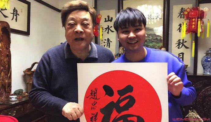 76岁赵忠祥家中宴客 5亿豪宅内景曝光低调奢华充满岁月.