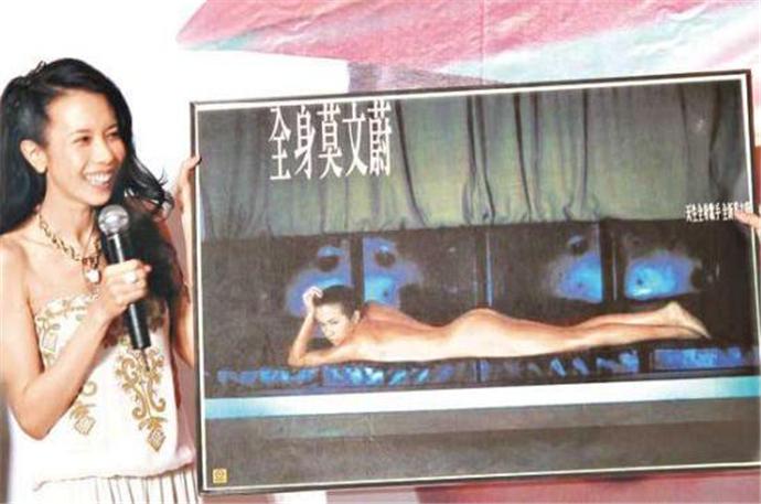 李敖私藏莫文蔚半裸照