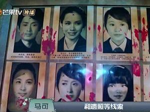 芒果tv节目组道歉 大野智等艺人疑被P成遗照