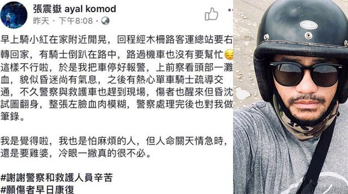 张震岳遇路人车祸 怕碰瓷但是不能见死不救