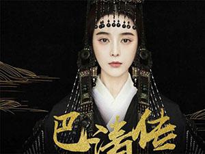 巴清传换主角 高云翔疑因性侵事件被开将由李晨接替