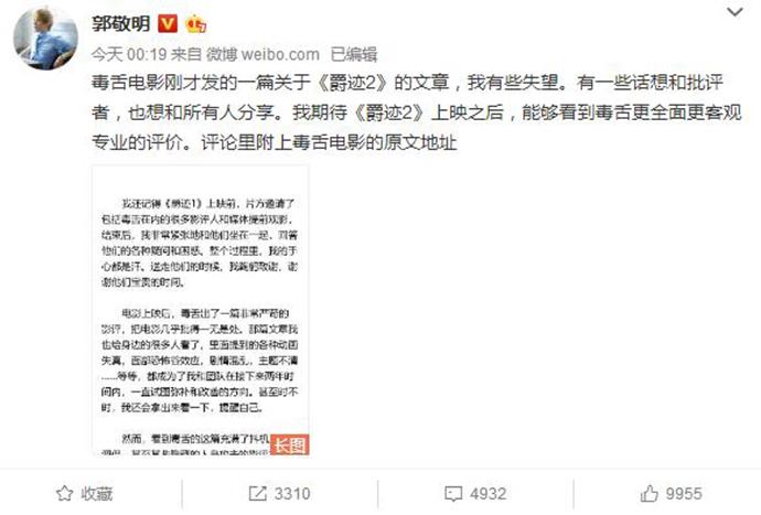 郭敬明对辣评作出回应