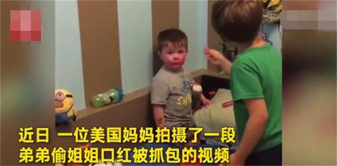 妈妈拍下儿子偷姐姐口红涂全脸