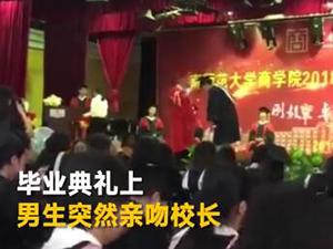 男生毕业典礼强吻校长 接下来的一幕引哄堂