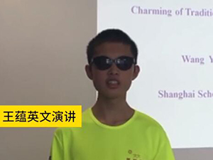 上海盲童考623分 全能才子王蕴成高校争夺对象离不开这些