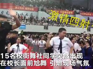 毕业生在校长面前尬舞 校长瞬间惊呆现场令