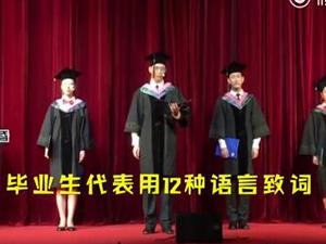 毕业生用12国语言致辞 一开口技惊四座全场
