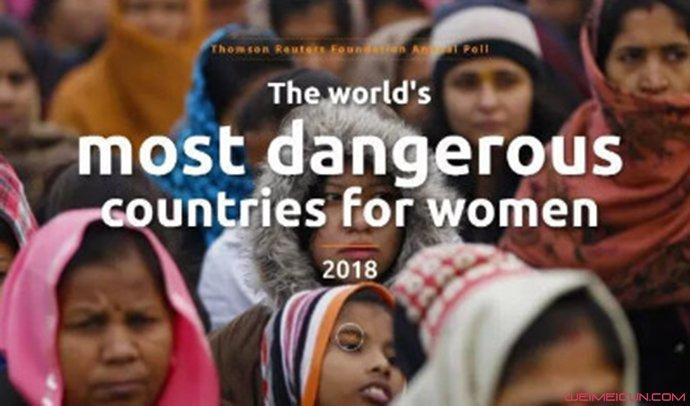 女性最不安全国家
