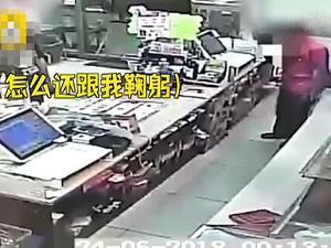 佛系店员鞠躬吓傻劫匪 店员与劫匪尬聊令人