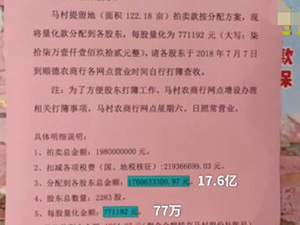 广东土豪村每人分红77万 大妈们笑容满面意外曝出惊人讯息