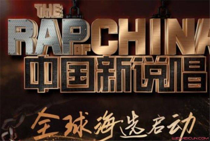 中国新说唱什么时候播