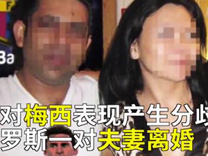 夫妻因梅西C罗离婚 其中缘由曝光竟是因此结束14年婚姻