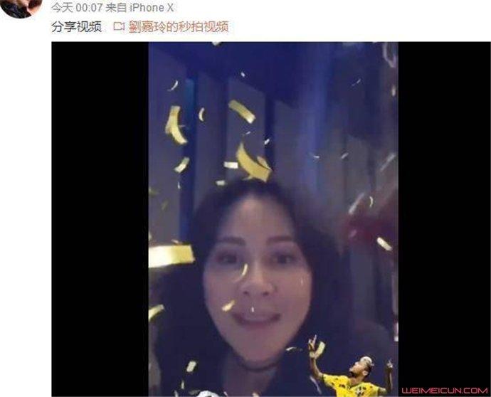 刘嘉玲庆巴西队获胜
