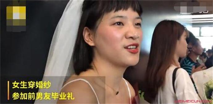 穿婚纱参加前男友毕业礼