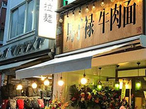 中国快餐进军日本 美味中国快餐被日媒这样