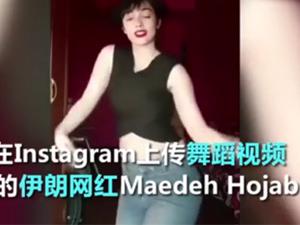上传跳舞视频被捕 曝光事件始末众多伊朗女性给其援助
