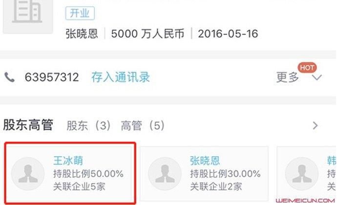 王思聪秦奋被诈骗1.7亿