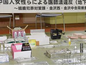女子日本无证行医 事件始末遭起底背后不为人知一幕曝光