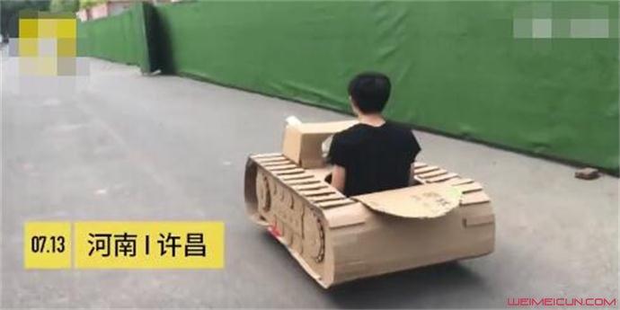 大二男生用废纸做坦克