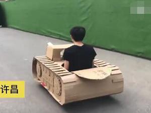大二男生用废纸做坦克是怎么做到的 具体详